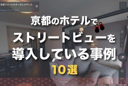 京都のホテルでストリートビューを導入している事例10選