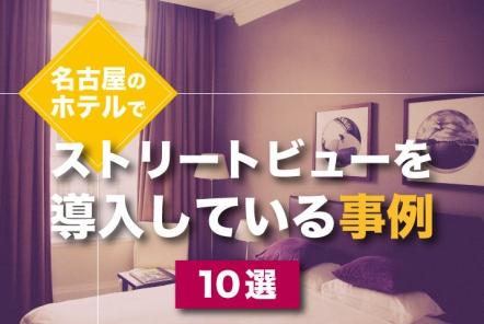 名古屋のホテルでストリートビューを導入している事例10選