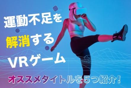 運動不足を解消するVRゲーム【オススメタイトルを5つ紹介】