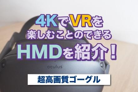 4KでVRを楽しむことのできるヘッドマウントディスプレイ(HMD)を紹介!【高画質VRゴーグル】