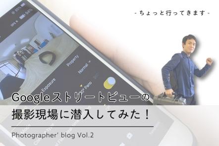 Googleストリートビューの撮影現場に潜入してみた!|カメラマンブログVol.2