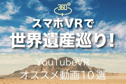 スマホVRで世界遺産巡り!【YouTubeVRオススメ動画10選】