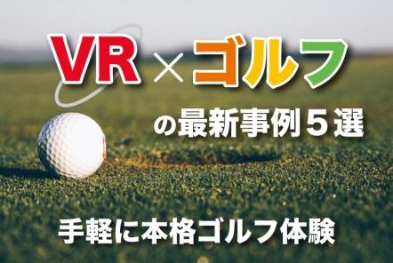 VR×ゴルフの最新事例5選【手軽に本格ゴルフ体験】