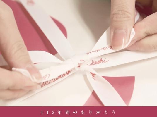 新潟三越様【閉店セレモニーに代わる店内放映用の特別動画制作】
