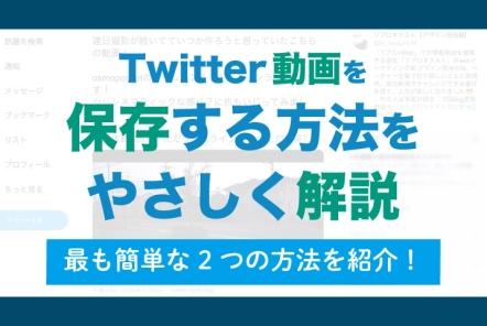 Twitter動画を無料で保存する方法【最も簡単な2つの方法を紹介!】