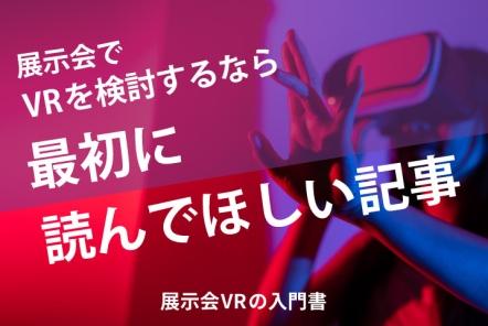 VR展示会の活用方法をわかりやすく解説【展示会VRの入門書】