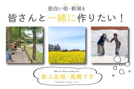 面白い街・新潟を皆さんと一緒に作りたい!【たかはしBlog Vol.1】