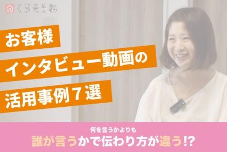 お客様インタビュー動画の活用事例7選【何を言うかよりも誰が言うかで伝わり方が違う!?】