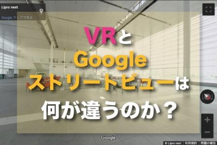 VRとGoogleストリートビューは何が違うのか?