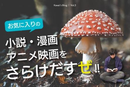 お気に入りの小説・漫画・アニメ映画をさらけだすぜ |河合blog vol.3