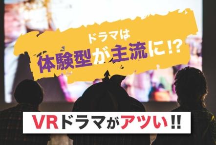 視聴者参加型のVRドラマが主流に!?【オススメ6選】