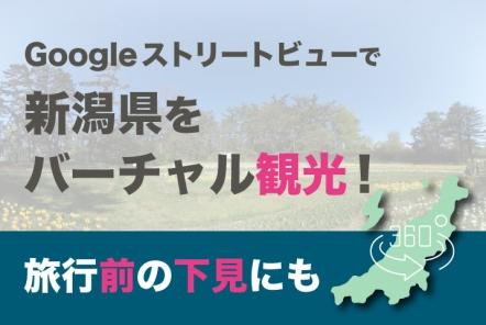 Googleストリートビューで新潟県をバーチャル観光!【オススメスポット10選】
