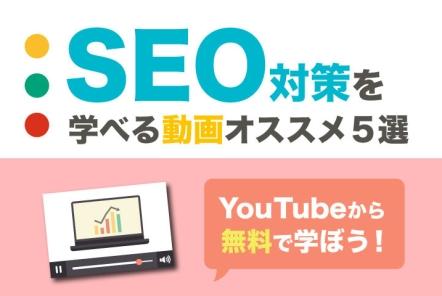 SEO対策を学べる動画オススメ5選【YouTubeから無料で学ぼう!】