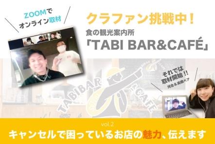 クラファン挑戦中!食の観光案内所「TABI BAR&CAFÉ」【キャンセルで困っているお店の魅力、伝えますvol.2】