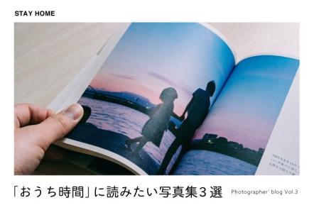「おうち時間」に読みたい写真集3選|カメラマンブログVol.3