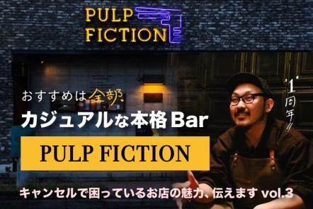 おすすめは全部!カジュアルな本格Bar「PULP FICTION」【キャンセルで困っているお店の魅力、伝えますvol.3】
