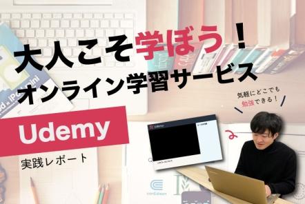 オンライン学習サービスの効果的な活用方法を考えてみた【Udemy実践レポート】