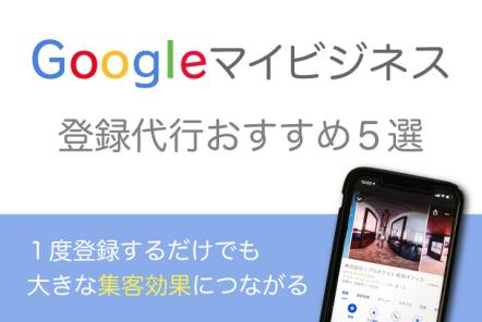 Googleマイビジネス登録代行おすすめ5選【1度登録するだけでも大きな集客効果につながる】