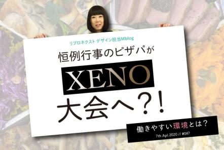 恒例行事のピザパがXENO大会へ?!【働きやすい環境とは】| デザイナーブログVol.47