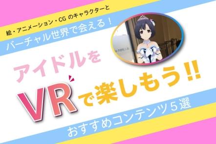 アイドルをVRで楽しもう!【おすすめコンテンツ5選】