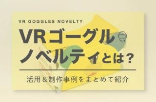 ノベルティ用VRゴーグルとは?【活用&制作事例をまとめて紹介】