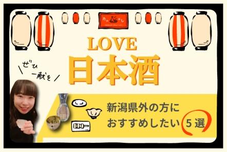 LOVE日本酒。新潟県外の方におすすめしたい5選。【たかはしBlog Vol.2】