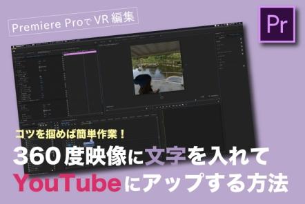 360度動画に文字を入れてYouTubeにアップする方法【PremiereproでVR編集】