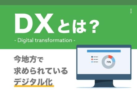 DXとは?今地方で求められているデジタル化