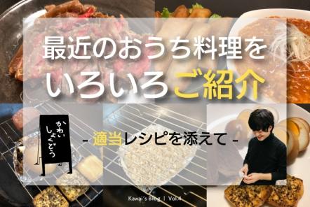 最近のおうち料理をいろいろご紹介-適当レシピを添えて-|河合blog vol.4