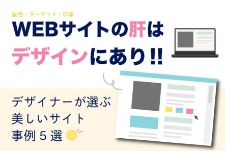 WEBサイトの肝はデザインにあり【デザイナーが選ぶ美しいサイト事例5選】