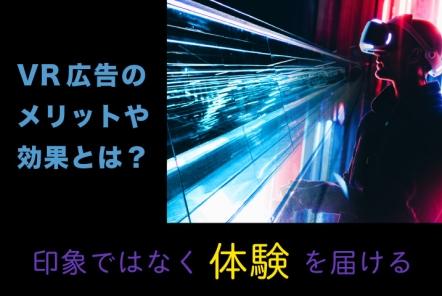 """VR広告のメリットや効果とは?【印象ではなく""""体験""""を届ける】"""
