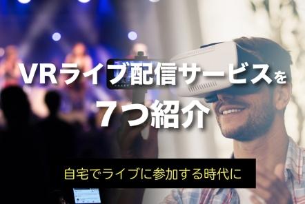 VRライブ配信サービスを7つ紹介【自宅でライブに参加する時代に】