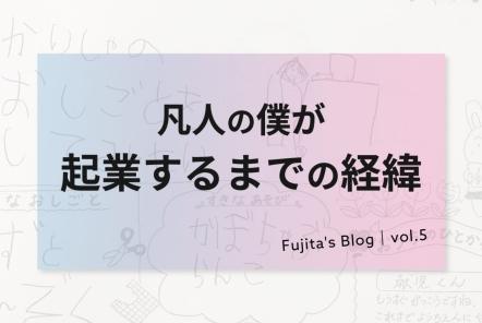 凡人の僕が起業するまでの経緯【育ち編】藤田blog
