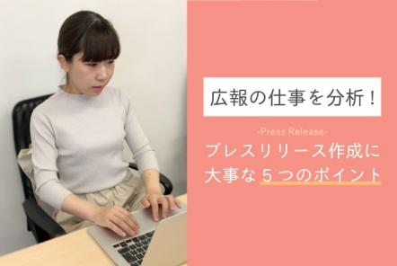 プレスリリース作成に大事な5つのポイント【広報の仕事を分析!】