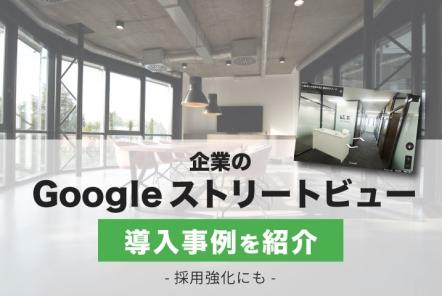 企業のGoogleストリートビュー導入事例を紹介【採用強化にも!】