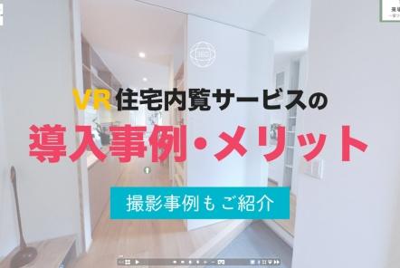 VR住宅内覧サービスの導入事例7選&メリット【撮影事例も!】