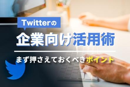 Twitterの企業向け活用術【まず押さえておくべきポイント】