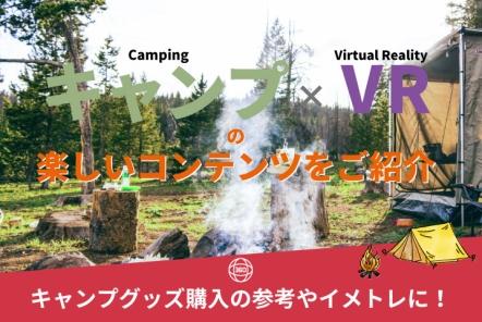 キャンプ×VRの楽しいコンテンツを5つご紹介【キャンプグッズ購入の参考やイメトレに!】