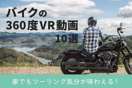 バイクの360度VR動画10選【家でもツーリング気分が味わえる!】