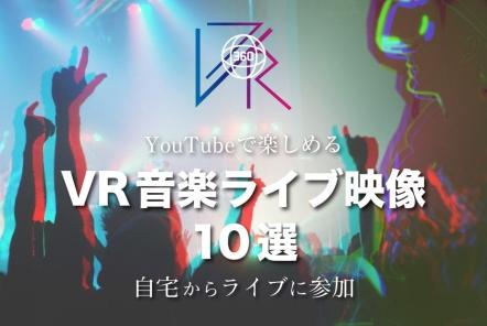 YouTubeで楽しめるVR音楽ライブ映像10選【自宅からライブに参加】