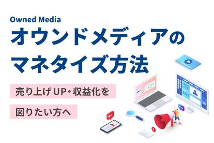 オウンドメディアのマネタイズ方法【売り上げUP・収益化を図りたい方へ】