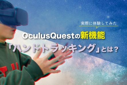 OculusQuestの新機能「ハンドトラッキング」とは?【実際に体験してみた】