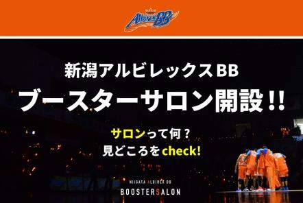 新潟アルビレックスBBブースターサロン開設!!【サロンって何? 見どころをcheck!】