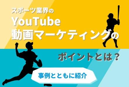 スポーツ業界のYouTube動画マーケティングのポイントとは?【事例とともに紹介】
