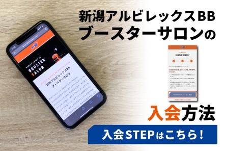 新潟アルビレックスBBブースターサロンの入会方法【入会STEPはこちら!】