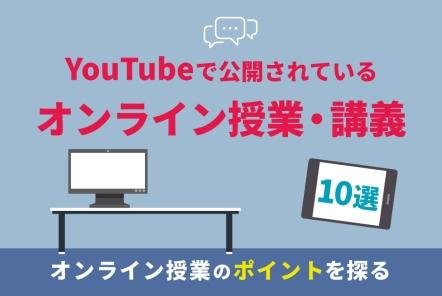 YouTubeで公開されているオンライン授業・講義10選【30オンライン授業のポイントを探る】