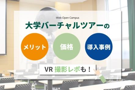 大学バーチャルツアーのメリット&価格&導入事例【VR撮影レポも!】