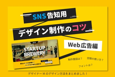 SNS告知用デザイン制作のコツ【Webデザイナー向け】
