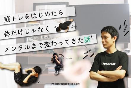 筋トレをはじめたら体だけじゃなくメンタルまで変わってきた話|カメラマンブログVol.6