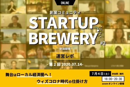 創業コミュニティ!STARTUP BREWERY NIIGATA運営レポ【第2回2020.07.14】